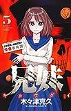 兄妹 少女探偵と幽霊警官の怪奇事件簿(5)(少年チャンピオン・コミックス)
