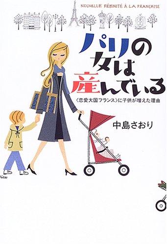 """パリの女は産んでいる—""""恋愛大国フランス""""に子供が増えた理由"""