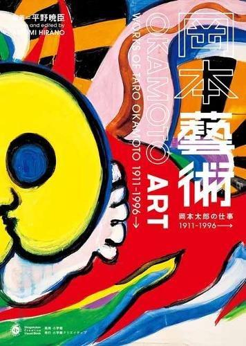 岡本藝術: 岡本太郎の仕事 1911~1996→ (小学館クリエイティブビジュアル)の詳細を見る