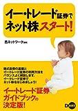 イー・トレード証券でネット株スタート!