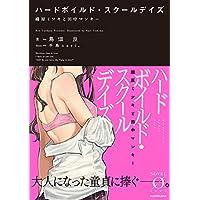 ハードボイルド・スクールデイズ 織原ミツキと田中マンキー (NOVEL 0)