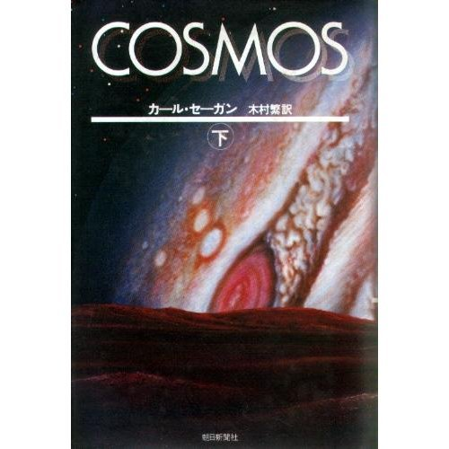 Cosmos 下の詳細を見る