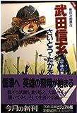 武田信玄 (2) (文春文庫ビジュアル版)