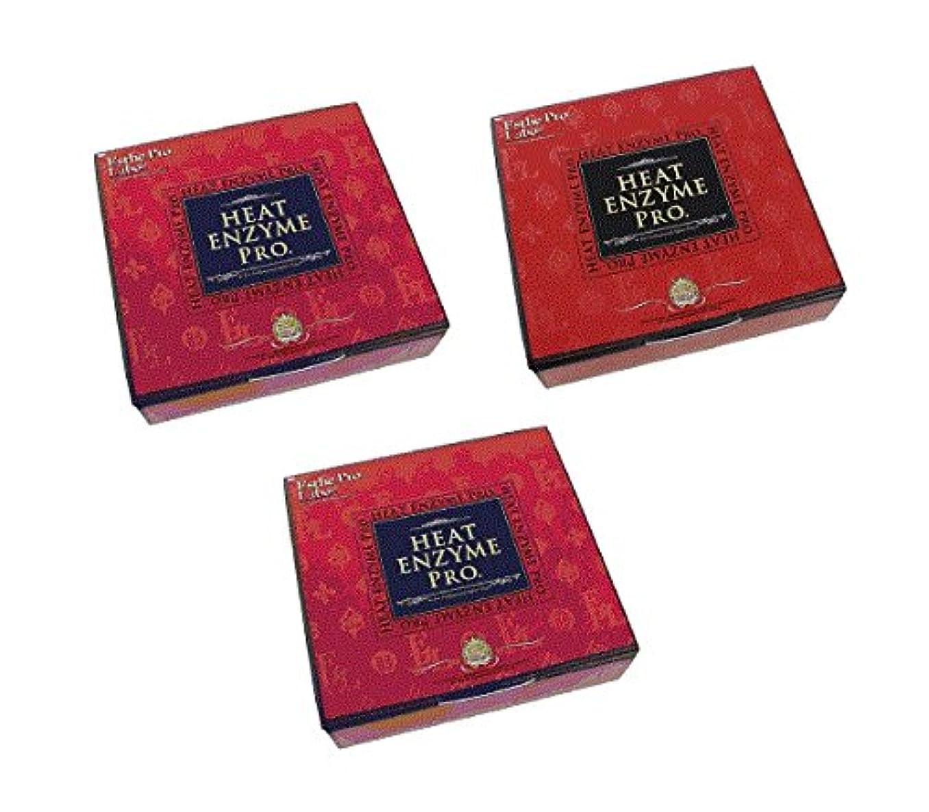 リー図書館最も早いヒートエンザイム プロ 1g × 30包 3箱セット