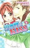 泣き顔にKISS 3 (ジュールコミックス COMIC魔法のiらんどシリーズ)