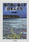 南の島に暮らす日本人たち (ちくま文庫)