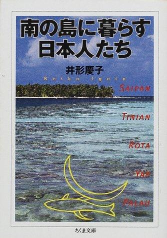 南の島に暮らす日本人たち (ちくま文庫)の詳細を見る