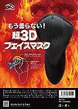 Shinobu Riders もう曇らない! 超3D ネオプレーン フェイスマスク with ネックシールド SR-32