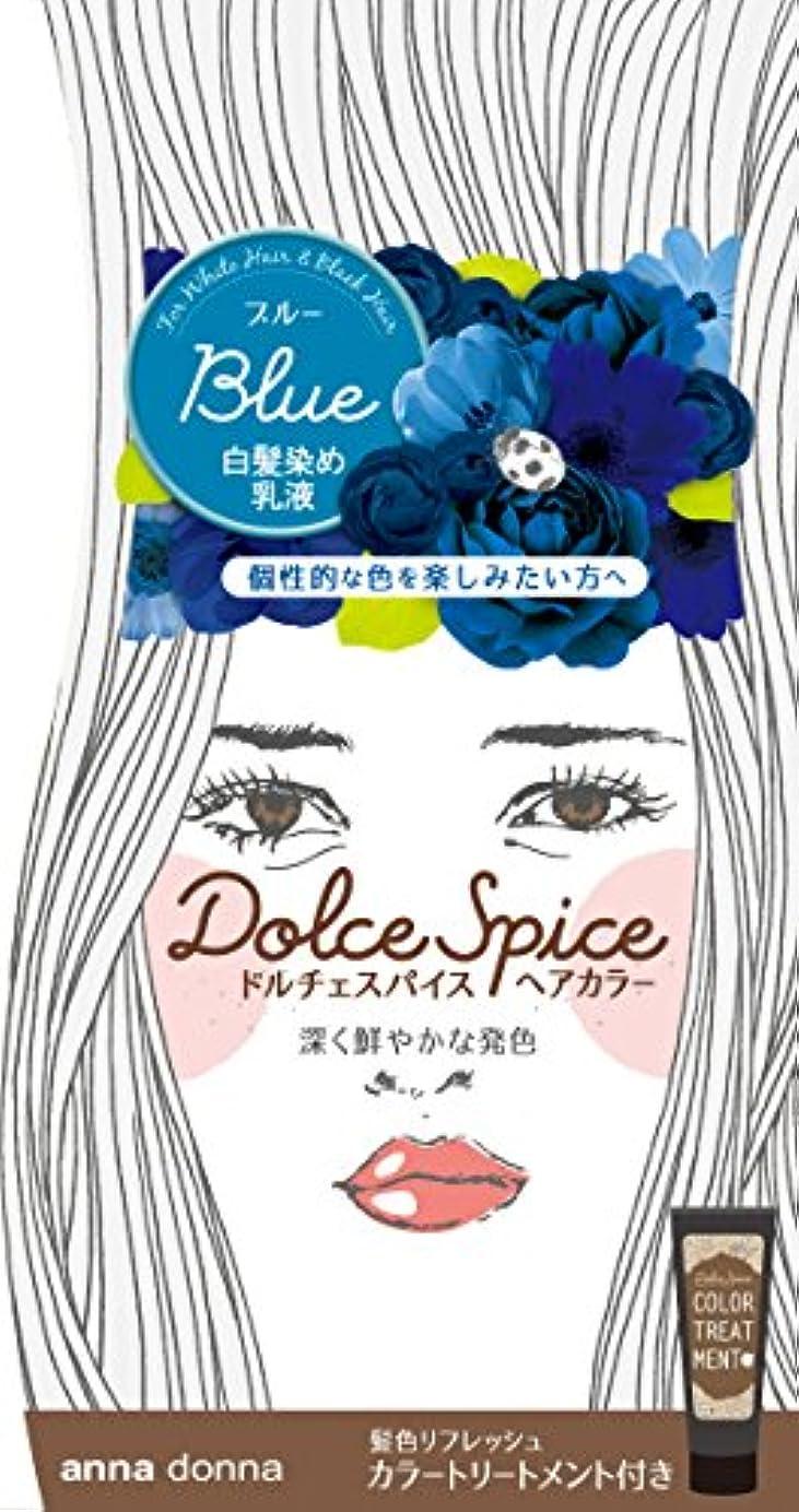 プロポーショナル発送服を着るアンナドンナ ドルチェスパイス ヘアカラー(白髪用)<ブルー>