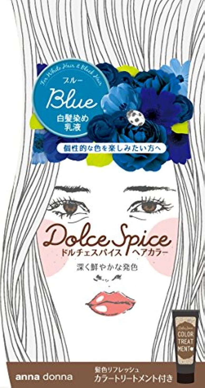 反対するオーストラリア人パンサーアンナドンナ ドルチェスパイス ヘアカラー(白髪用)<ブルー>