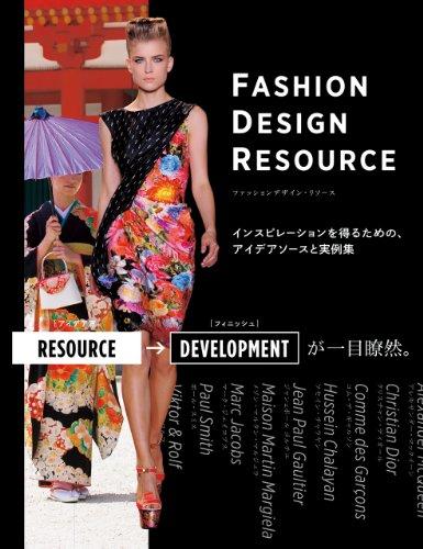 ファッションデザイン・リソース -インスピレーションを得るための、アイデアソースと実例集