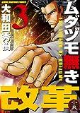 ムダヅモ無き改革 3巻