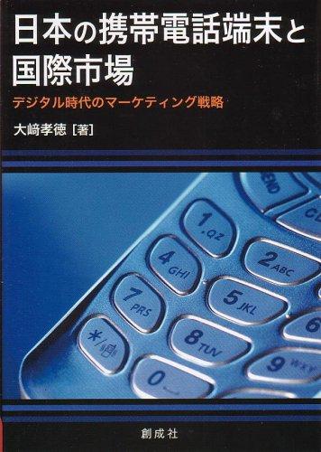 日本の携帯電話端末と国際市場―デジタル時代のマーケティング戦略の詳細を見る