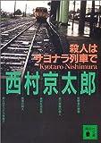 殺人はサヨナラ列車で (講談社文庫)