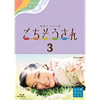 連続テレビ小説 ごちそうさん 完全版 ブルーレイBOX3