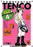 ホームセンターてんこ(4) (KCデラックス 月刊少年マガジン)