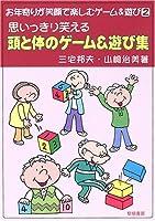 思いっきり笑える頭と体のゲーム&遊び集 (お年寄りが笑顔で楽しむゲーム&遊び)
