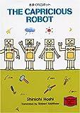 きまぐれロボット—The capricious robot 【講談社英語文庫】 -