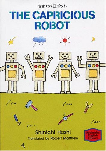 きまぐれロボット―The capricious robot 【講談社英語文庫】の詳細を見る
