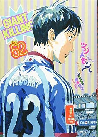 GIANT KILLING(52) (モーニング KC)
