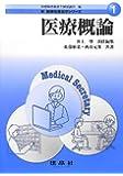 医療概論 (新医療秘書医学シリーズ)