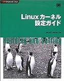Linuxカーネル設定ガイド (Advanced Linux)