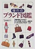 憧れのブランド図鑑―絶対手に入れたいバッグ、靴、ジュエリー、時計のベスト&ロングセラー325