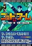 ゴッド・アーム / 梶原 一騎 のシリーズ情報を見る