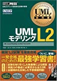 UMLモデリング教科書 UMLモデリングL2