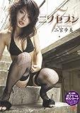 二宮歩美 ニノセブン [DVD]