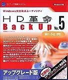 HD革命/BackUp Ver.5 アップグレード版