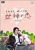 女神の恋 [DVD]