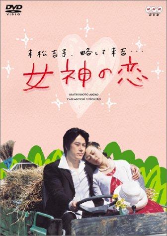 女神の恋 [DVD]の詳細を見る