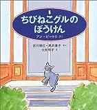 ちびねこグルのぼうけん (世界傑作童話シリーズ)