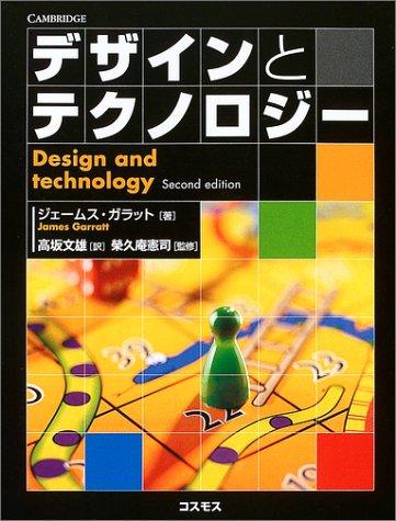 デザインとテクノロジーの詳細を見る