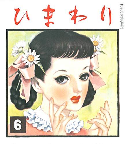 月刊「ひまわり」昭和27年6月号  第6巻第6号