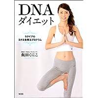DNAダイエット 9タイプのヨガ&食事法プログラム