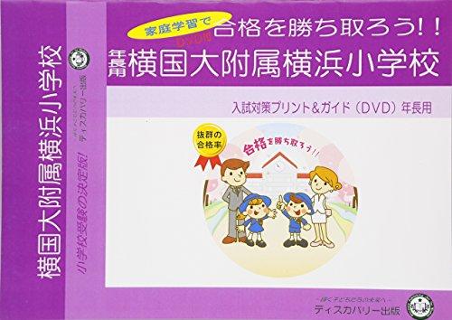 横国大附属横浜小学校【年長用】の詳細を見る