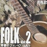 青春の歌シリーズ 青春のフォーク・ベスト 2