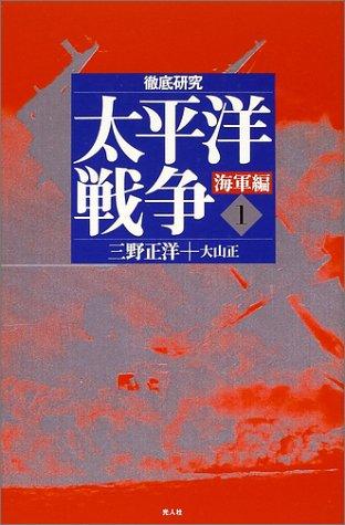 徹底研究・太平洋戦争 海軍編〈1〉
