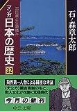 マンガ 日本の歴史〈32〉忠臣蔵と生類憐み (中公文庫)