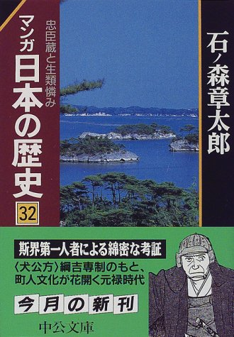 マンガ 日本の歴史〈32〉忠臣蔵と生類憐み (中公文庫)の詳細を見る
