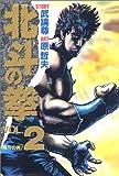 北斗の拳 2 (愛蔵版コミックス)