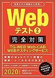 Webテスト2【TG-WEB・Web-CAB・WEBテスティングサービス】完全対策 2020年度 (就活ネットワークの就職試験完全対策3)