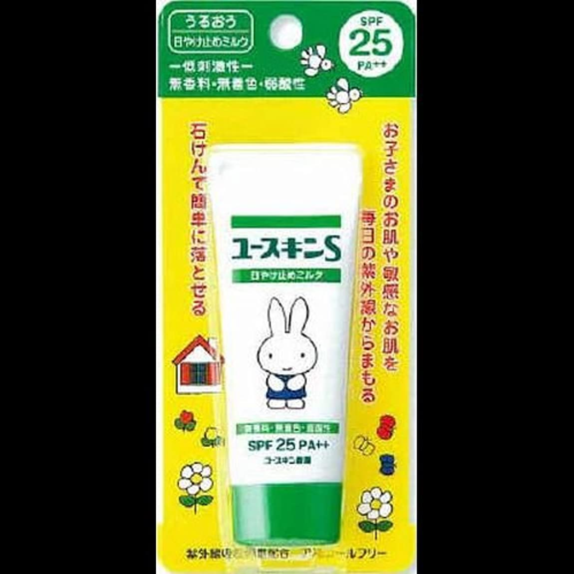 ピンク不器用爆弾【まとめ買い】ユースキンS UVミルク SPF25 PA++ ×2セット