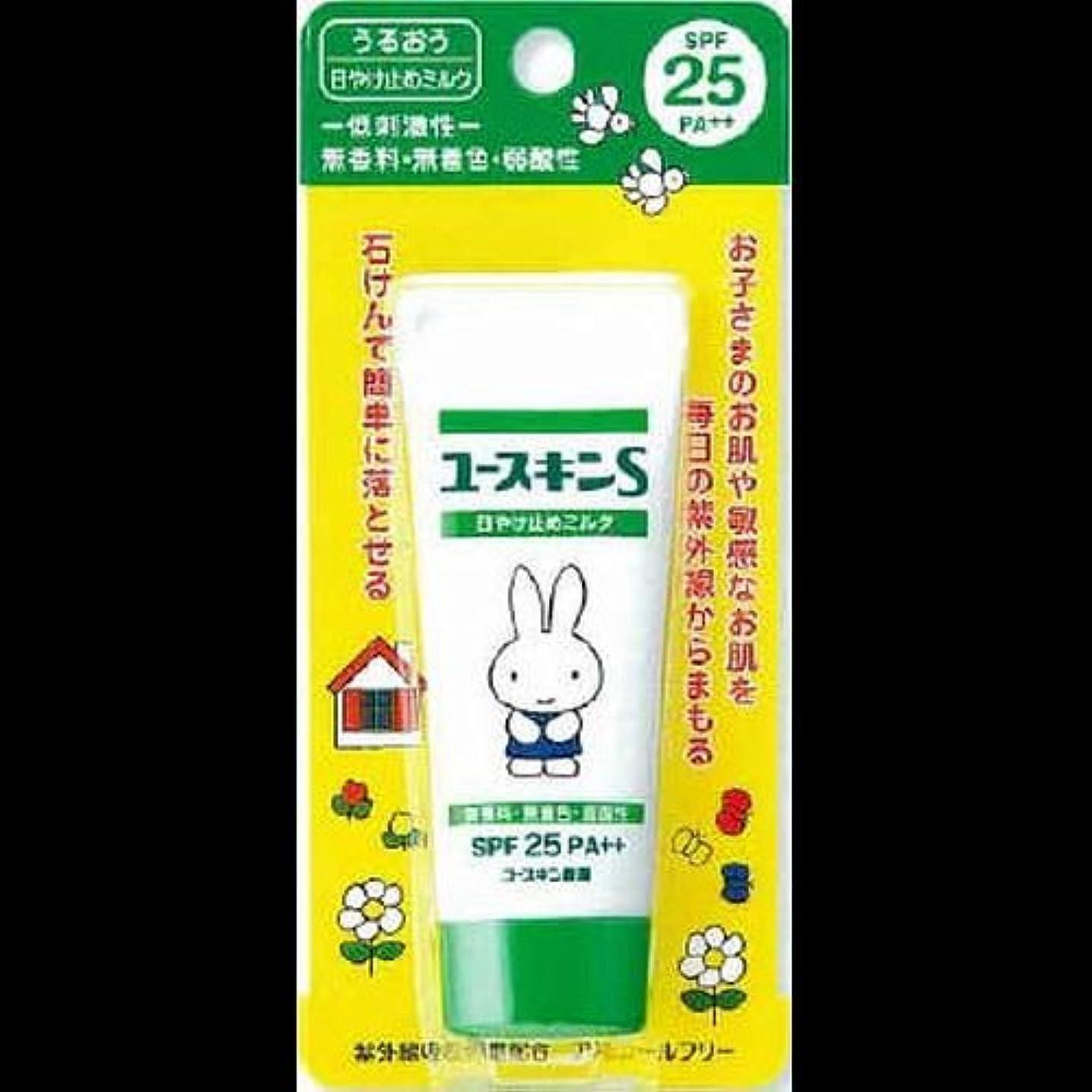 ビジネス警官湿度【まとめ買い】ユースキンS UVミルク SPF25 PA++ ×2セット