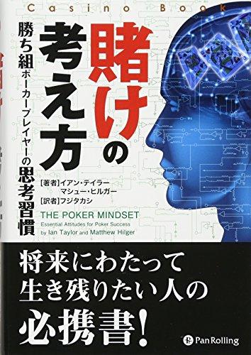 賭けの考え方 (カジノブックシリーズ)