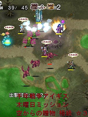 ビデオクリップ: 千年戦争アイギス 木曜日ミッション 空からの贈物 極級 ☆3