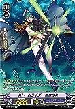 ヴァンガード V-EB08/SP09 ストームライダー 二コロス (SP スペシャル) My Glorious Justice