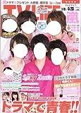 TVライフ首都圏版 2014年 5/23号